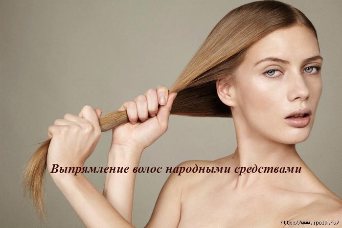 """alt=""""Выпрямление волос народными средствами""""/2835299_Vipryamlenie_volos_narodnimi_sredstvami (700x466, 201Kb)"""