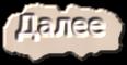 5719627_122683689_28 (116x60, 8Kb)