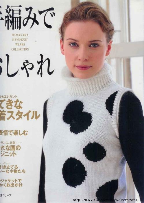 Japanese Hand Knit Wears 0 (498x700, 204Kb)