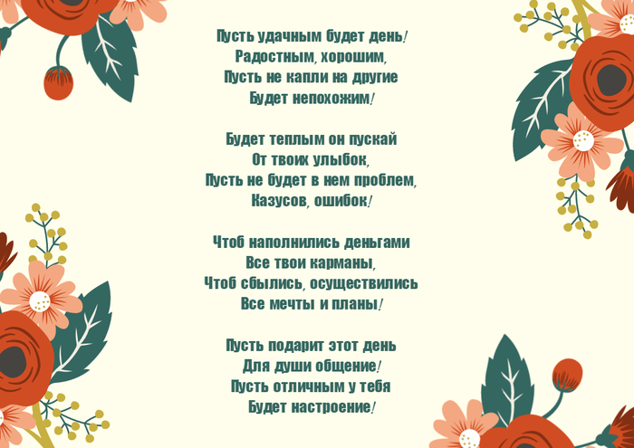 krasivye-pozhelanija (700x495, 255Kb)