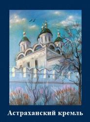 5107871_Astrahanskii_kreml (185x251, 47Kb)