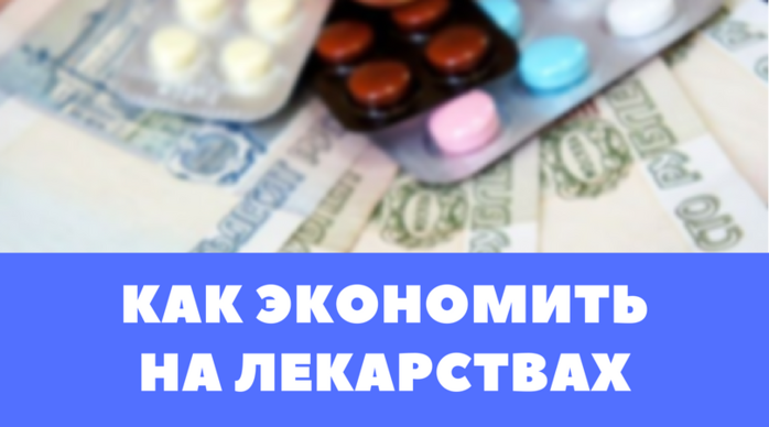 6026433_KAK_EKONOMIT_NA_LEKARSTVAH (700x388, 214Kb)
