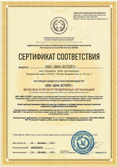 Сертификат соответствия_1 (400x566, 75Kb)