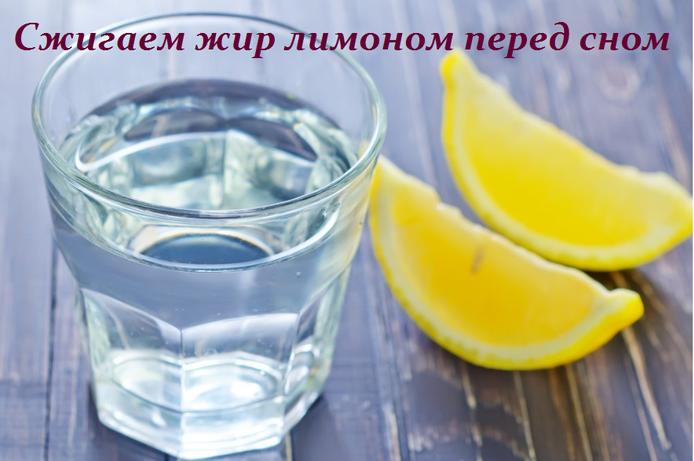 2749438_Sjigaem_jir_limonom_pered_snom_1_ (694x461, 448Kb)