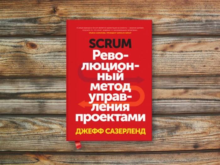 Книга о системе SCRUM: как успевать делать в два раза больше дел