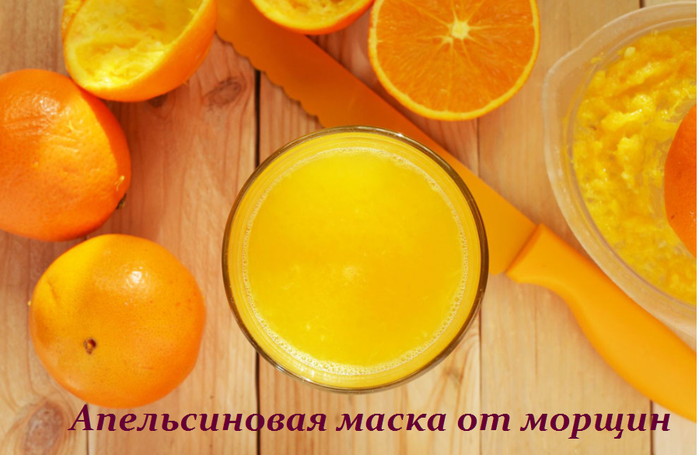 2749438_Apelsinovaya_maska_ot_morshin (700x455, 399Kb)