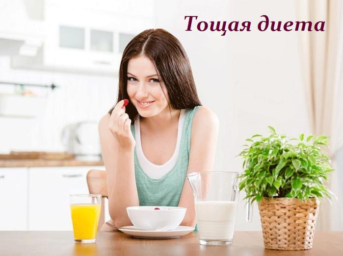 2749438_Toshaya_dieta__jestko_no_effektivno (700x523, 477Kb)