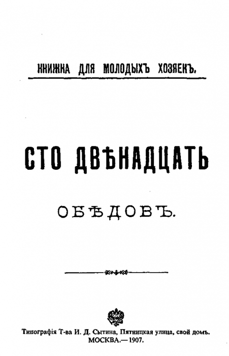 5284814_112_obedovpage002 (451x700, 100Kb)