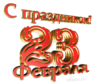 134063964_23_fevralja_16500[1] (350x292, 140Kb)