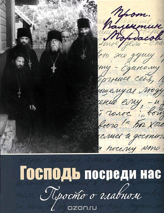 prot_valentin_mordasov_propovedi (540x700, 96Kb)