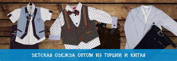 """alt=""""«Краски Детства» - детская одежда оптом в Новосибирске из Китая и Турции.""""/2835299_optom (700x243, 201Kb)"""