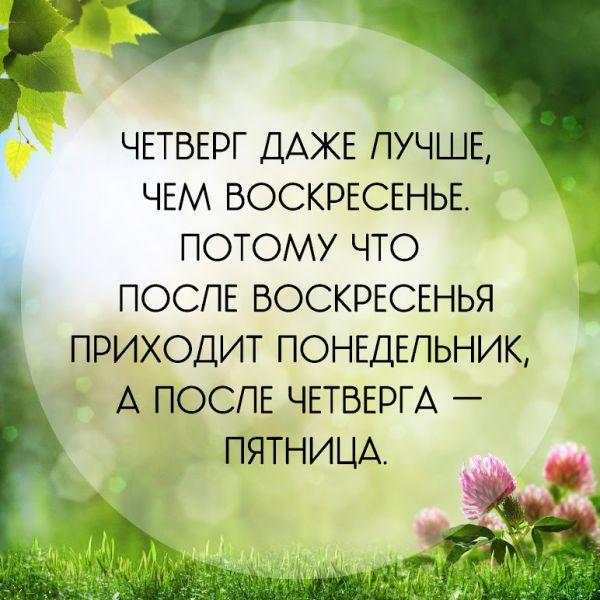 3470549_chetverg_J (600x600, 60Kb)