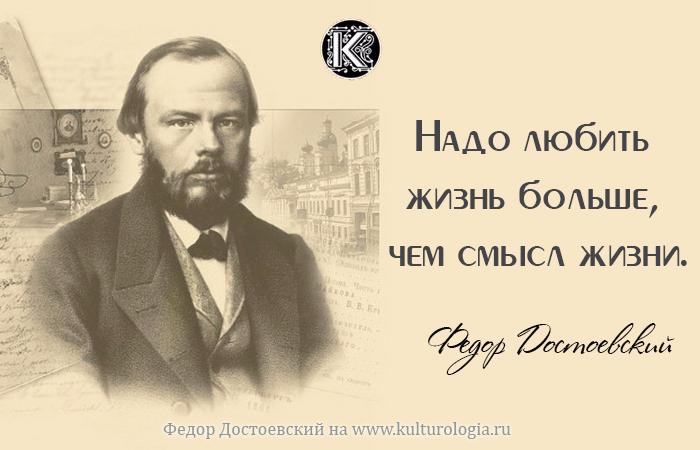 dostoevskiy_01 (700x450, 223Kb)