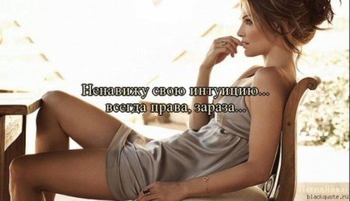 2835299_Nenaviju_svoyu_intuitsiyu_802x462 (700x403, 45Kb)