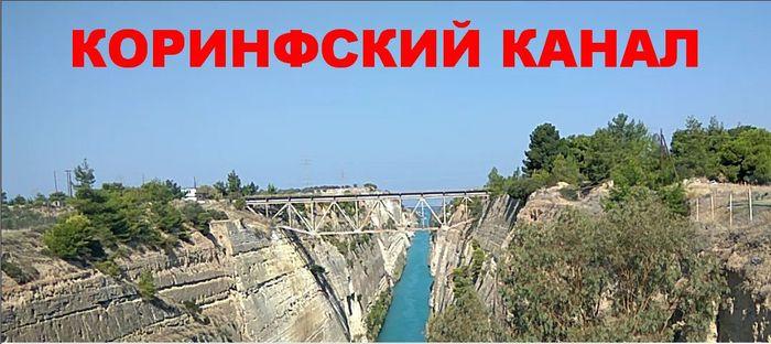 Коринфский канал в Греции/2178968_ (700x312, 57Kb)