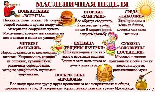 4059776_Maslenichnaya_nedelya
