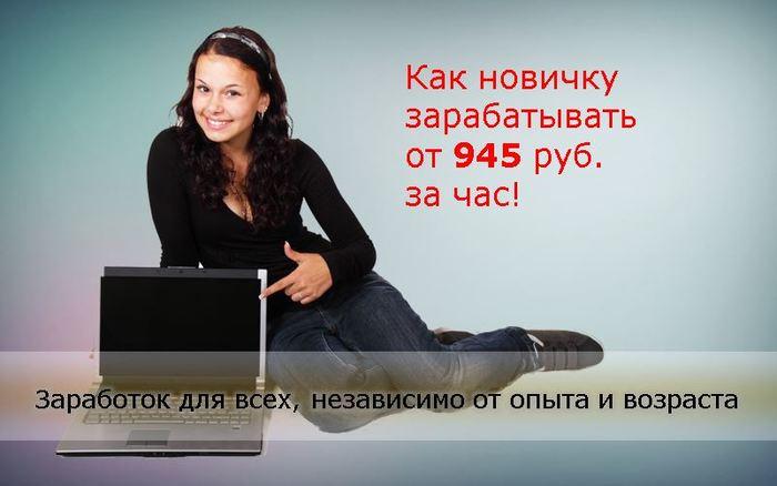 3924376_zarabotok_945 (700x438, 35Kb)
