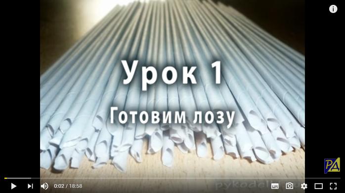 Плетение из бумаги для начинающих - урок 1 (700x391, 293Kb)