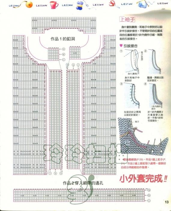 схема вязания на спицах/3071837_13 (569x700, 305Kb)