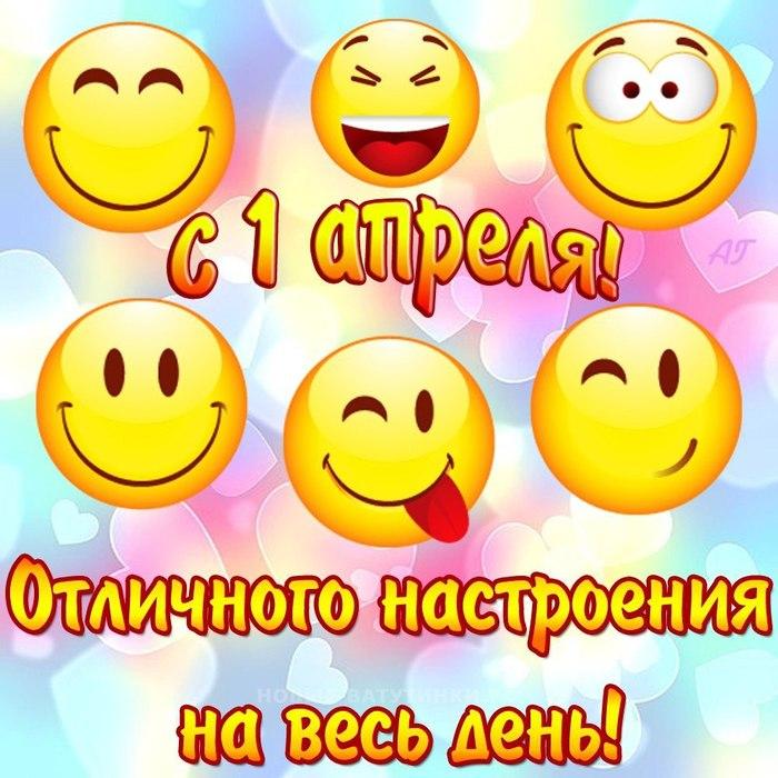 _s_1aprelya__nasimke_ru (700x700, 102Kb)