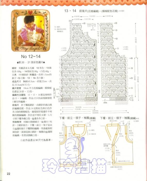 китайские схемы крючком и спицами/3071837_22 (571x700, 270Kb)