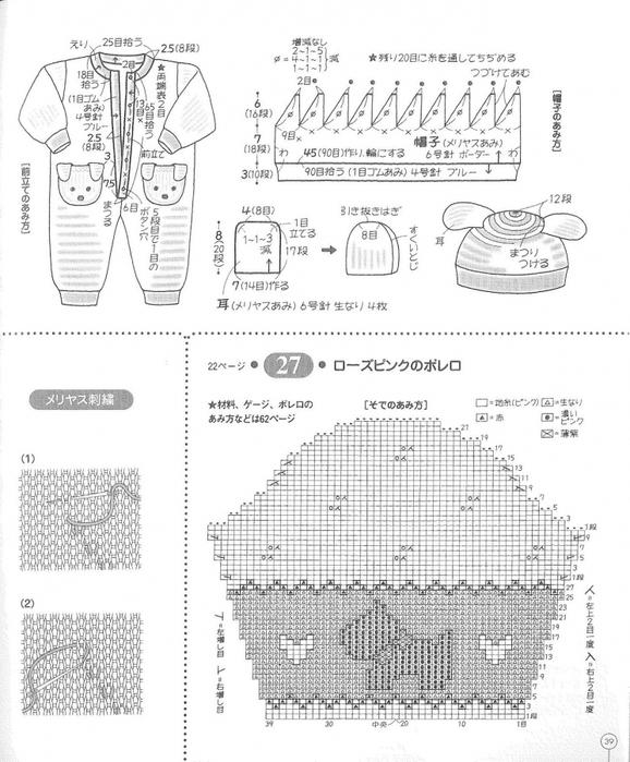 вязание спицами схемы/3071837_39 (578x700, 242Kb)