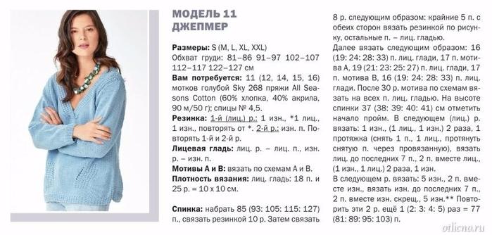udobnyj-vyazanyj-dzhemper-3 (700x334, 205Kb)