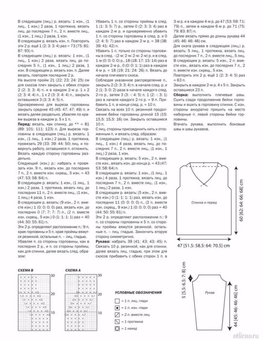 udobnyj-vyazanyj-dzhemper-4 (541x700, 272Kb)