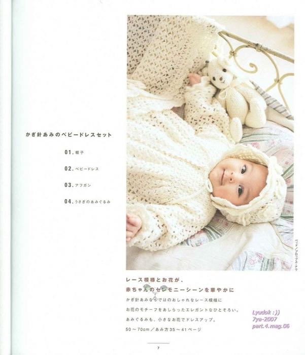 китайский журнал по вязанию со схемами/3071837_Baby_Knit_Sweet_5080cm_005 (601x700, 223Kb)