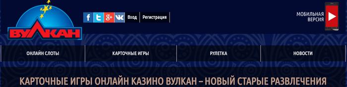 казино Вулкан/5761439_35 (700x176, 102Kb)