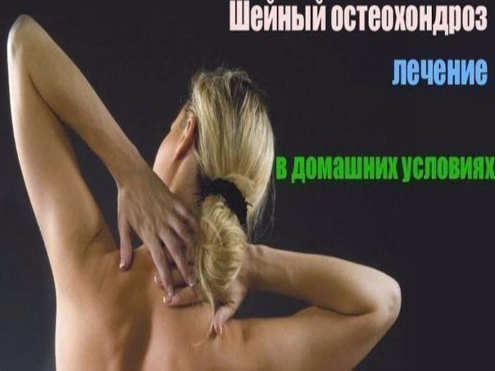 Рецепт лечения шейного остеохондроза