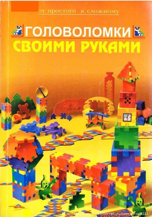 golovolomki.page001 (488x700, 307Kb)