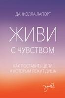 06 zhivi-s-chuvstvom-kak-postavit-celi-k-kotorym-lezhit-dusha-15188-800x1212 (132x200, 17Kb)
