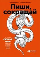07 Maksim_Ilyahov_Lyudmila_Sarycheva__Pishi_sokraschaj._Kak_sozdavat_silnyj_tekst (140x200, 32Kb)