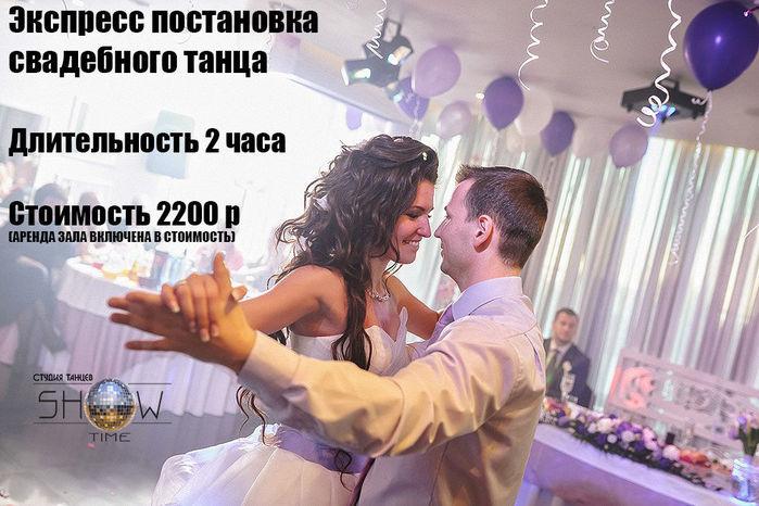 3256587_svadebnii_tanec (700x466, 79Kb)