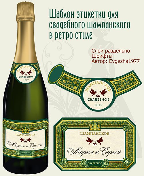 Shablon jetiketki dlja svadebnogo shampanskogo v retro stile