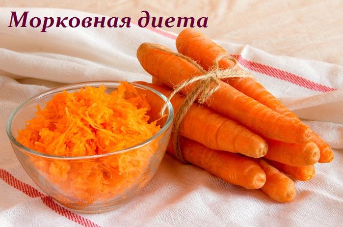 2749438_Morkovnaya_dieta__ne_dlya_slabakov (700x462, 530Kb)