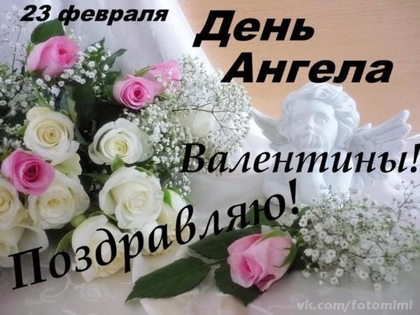 Валентины именины поздравления с