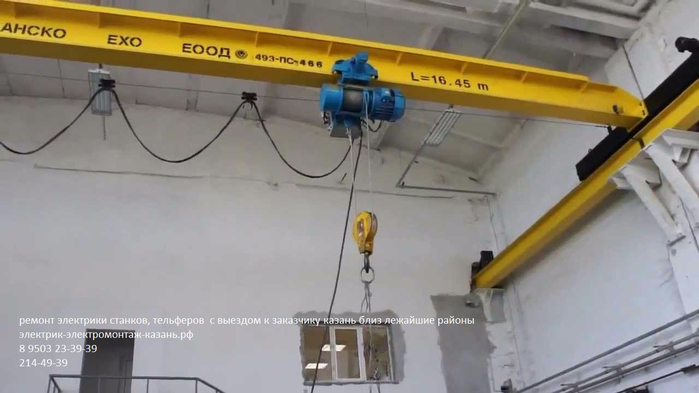 remont telferov kazan 89503233939 (700x393, 196Kb)