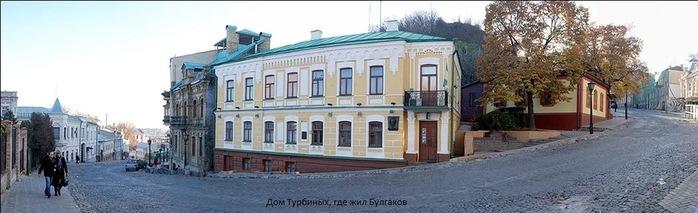 Дом Булгакова (700x213, 63Kb)