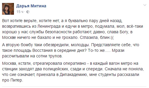 Теракт в Санкт-Петербурге/2178968_Leningrad (502x299, 71Kb)