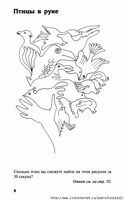 Занятие цветы