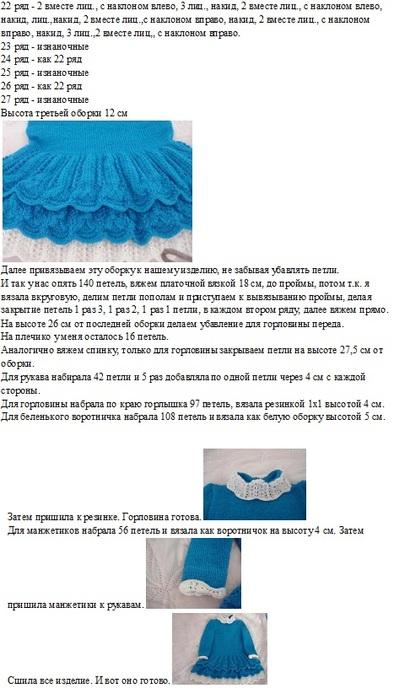 5308269_platyedevochkam5 (410x700, 92Kb)