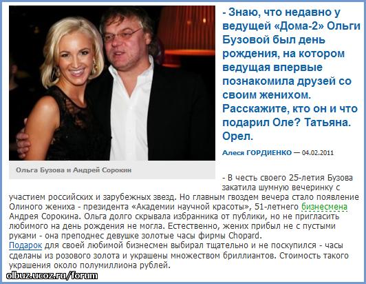 Бизнесмен андрей сорокин  kutlievvnik