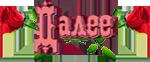 Tatiana5-розочки (150x62, 17Kb)