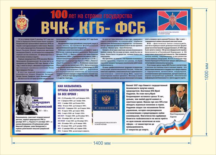 о_ФСБ (700x504, 377Kb)
