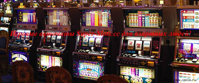 "alt=""Игровые автоматы Super-Slots.cc для азартных людей!""/2835299_Igrovie_avtomati_SuperSlots (700x291, 242Kb)"