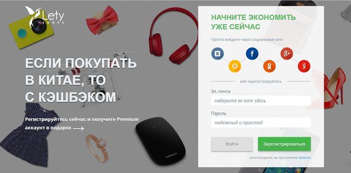 Покупки-в-китайских-интернет-магазинах (700x344, 175Kb)