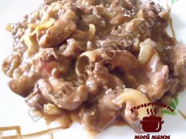 Куриная печень в томатно-соевом соусе (365x274, 125Kb)