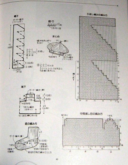 схемы вязания/3071837_49 (542x700, 321Kb)